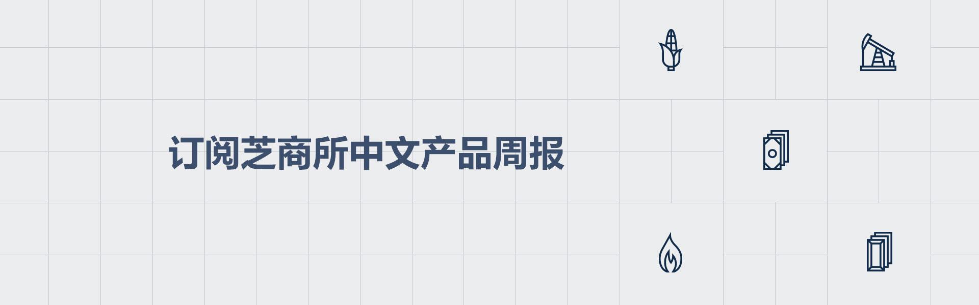 订阅芝商所中文产品周报